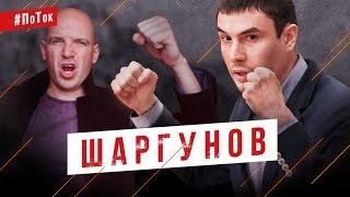 ТРЕЙЛЕР: Шаргунов - о КПРФ, революции и рэп-поэзии / #ПоТок