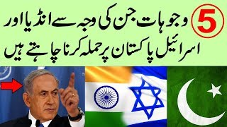 5 Reasons Why Israel is against Pakistan | Israel | India | Pakistan