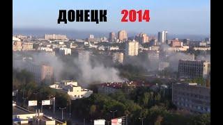 ДОНЕЦК 2014.НАЧАЛО КОНЦА.