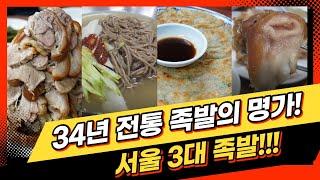 골목식당 족발 맛집은 상대가 안되죠 서울 노포 맛집