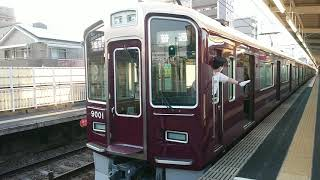 阪急電車 宝塚線 9000系 9001F 発車 服部天神駅