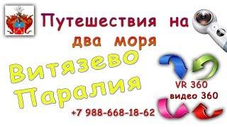 Витязево Паралия