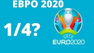 Футбол Евро 2020 Кто сыграет в 1 4 финала Чемпионат Европы по футболу 2020 Результаты Расписание