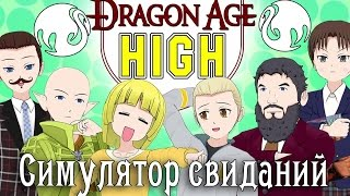 Симулятор свиданий Dragon agе