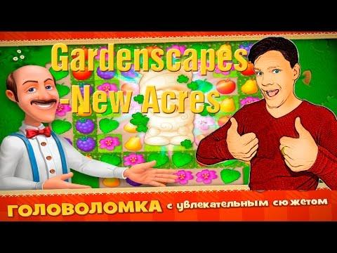 Прохождение игры Gardenscapes  - New Acres
