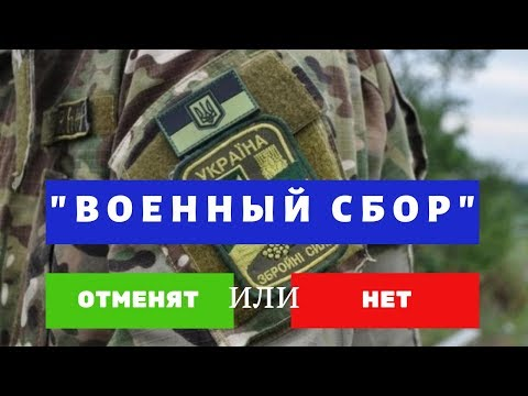 Военный сбор в Украине: отменят или нет?