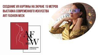 Олеся Довлатова создает VR картину на экране 15 метров на выставке Arts&FashionWeek2021 ArtDovlatova