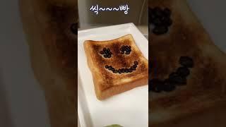 smile bread 해바라기씨 초콜릿 토스트 …