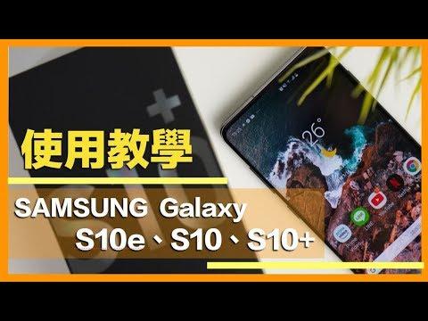 內含優化技巧SAMSUNG Galaxy S10+、S10、S10e 使用教學 ...