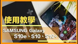 內含優化技巧 SAMSUNG Galaxy S10+、S10、S10e 使用教學|One UI、全螢幕開啟、彈出視窗多工、Bixby指令、隱藏前鏡頭、快速手勢|科技狗使用教學#14