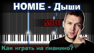 HOMIE - Дыши |Как играть?| Урок | Piano Tutorial  | Synthesia |  Ноты