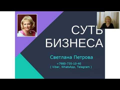 Суть бизнеса Петрова Светлана 04.12.2019
