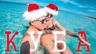 КУБА стоит или нет Пляжи ВАРАДЕРО и ночная жизнь Остров свободы