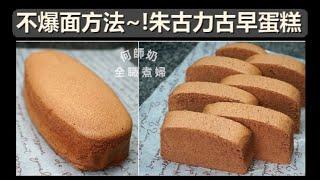 「不爆面方法」~【朱古力古早蛋糕】#古早蛋糕 #不開裂 #不加泡打粉 #nobakingpowder #chocolatecake no crack