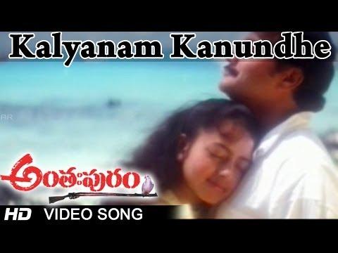 Anthapuram Movie |  Kalyanam Kanundhe Video Song | Sai Kumar, Jagapathi Babu, Soundarya