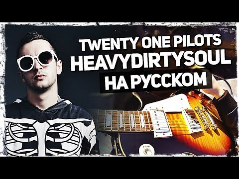Twenty One Pilots  Heavydirtysoul на русском  от Музыкант вещает