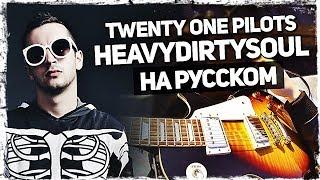 Скачать Twenty One Pilots Heavydirtysoul на русском Cover от Музыкант вещает