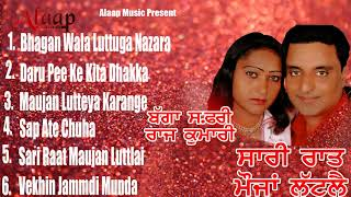 Bagga Safri l Rajkumari l Sari Raat Muja Lutt Lai l Audio jukebox l Punjabi Songs 2020 @Alaap music