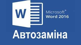 Word 2016. Автозаміна.