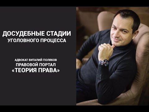 Досудебные стадии уголовного процесса - Адвокат Поляков В.А.
