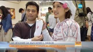 От Япония за България с любов   Събуди се 25.12.2016