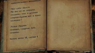 Скайрим где найти уникальную книгу Страстный бард-аргонианин(, 2016-12-10T18:46:33.000Z)