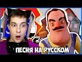 ПЕСНЯ ПРИВЕТ СОСЕД Get Out НА РУССКОМ АНИМАЦИЯ SFM HELLO NEIGHBOR 2 SONG mp3