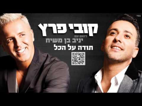 קובי פרץ ויניב בן משיח תודה על הכל Kobi Peretz ft. Yaniv Ben Mashiah להורדה