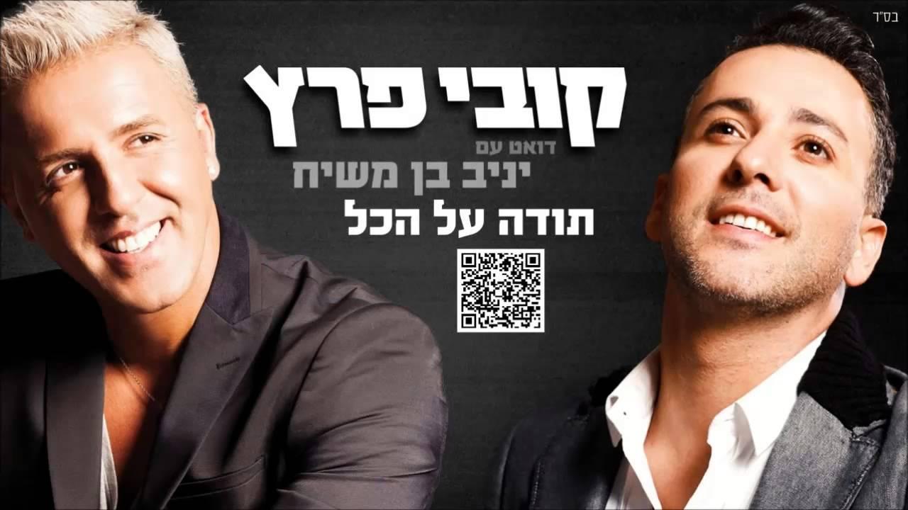 קובי פרץ ויניב בן משיח תודה על הכל Kobi Peretz ft. Yaniv Ben Mashiah