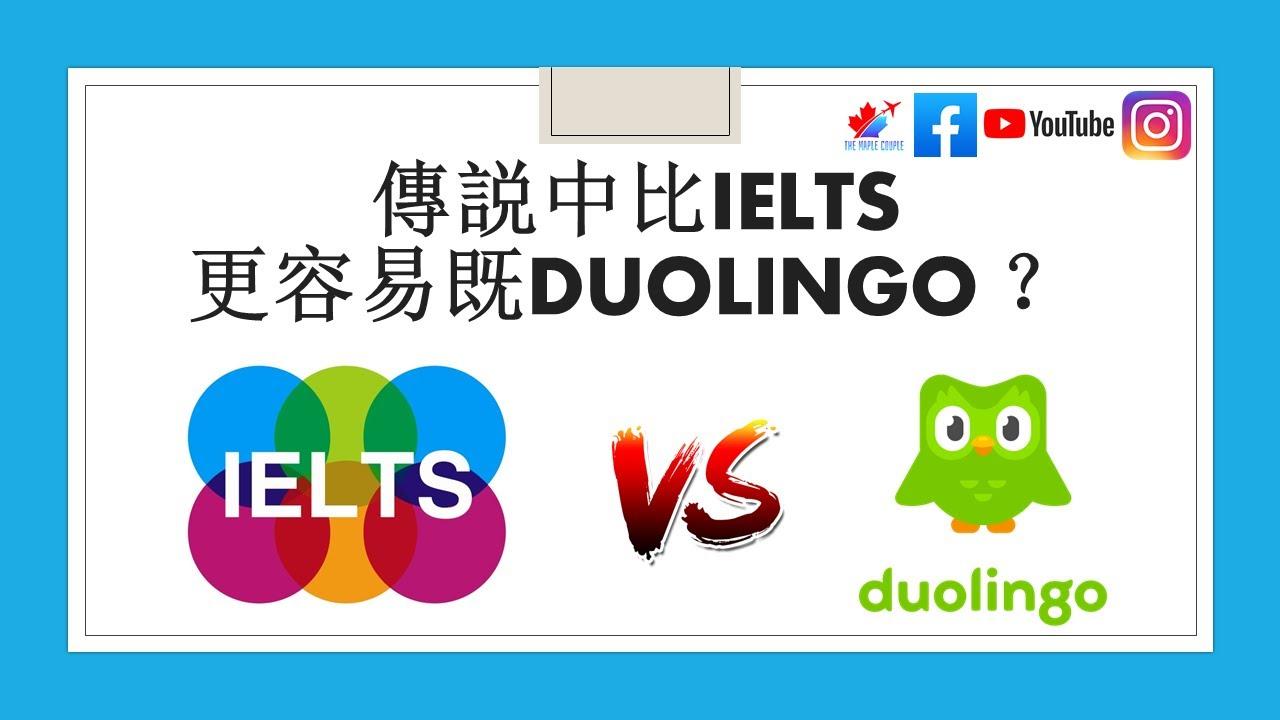 傳説中比IELTS 更容易的Duolingo 英文試? 零準備下同你即場考一次Demo,到底會有幾多分?(模擬試期間即場錄拍)