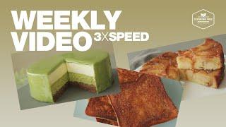 #20 일주일 영상 3배속으로 몰아보기 (녹차 치즈케이…
