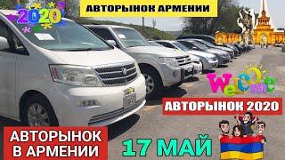 Авторынок в Армении 17 Мая 2020! Лаунч Старт Открытие Сезона!