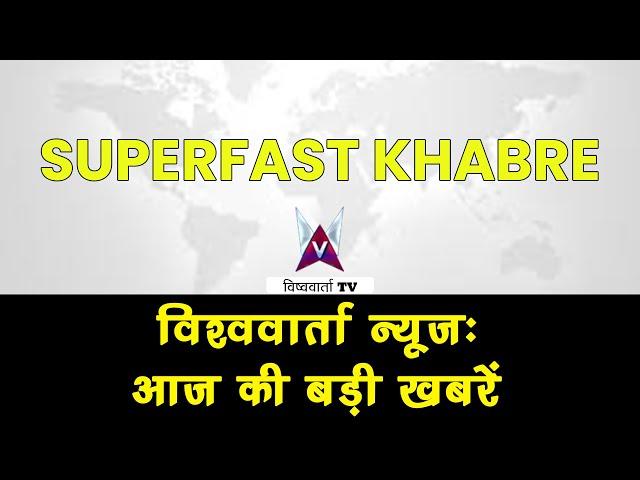 विश्ववार्ता न्यूज़: आज की बड़ी खबरें | SUPERFAST KHABREIN
