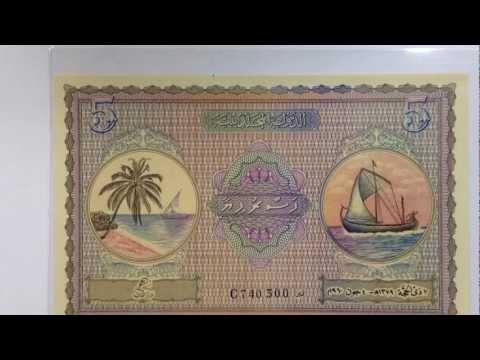 Maldives Rufiyaa Banknotes HD (ދިވެހި ރުފިޔާ)
