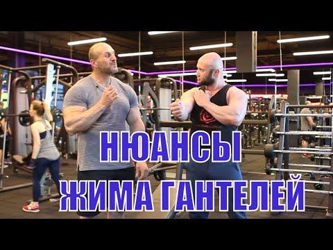 Жим гантелей для грудных мышц . Различные техники от Пааты Петриашвили