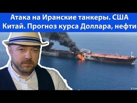 Новости по нефти, переговорам США-Китай. Прогноз курса доллара евро рубля валюты нефти октябрь 2019