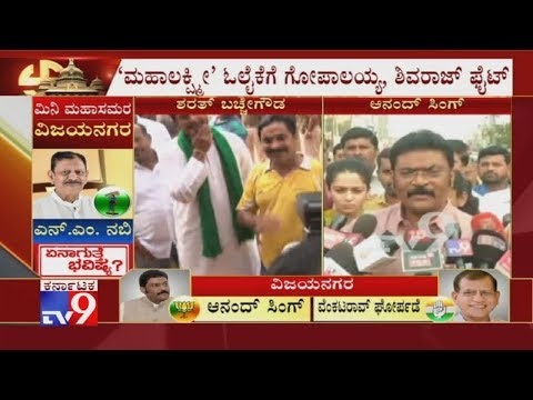 Vijayanagara Bypolls: Disqualified MLA Anand Singh Reacts After Casting His Vote