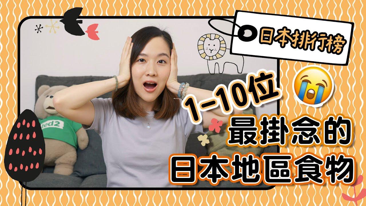 【日本排行磅】最掛念的日本地區食物排行榜1-10位!你有共鳴嗎😭