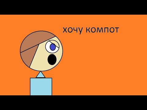 ералаш про компот [анимация]