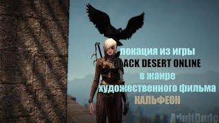 BLACK DESERT ONLINE | MMORPG | Зарисовка локации из игры  | Кальфеон