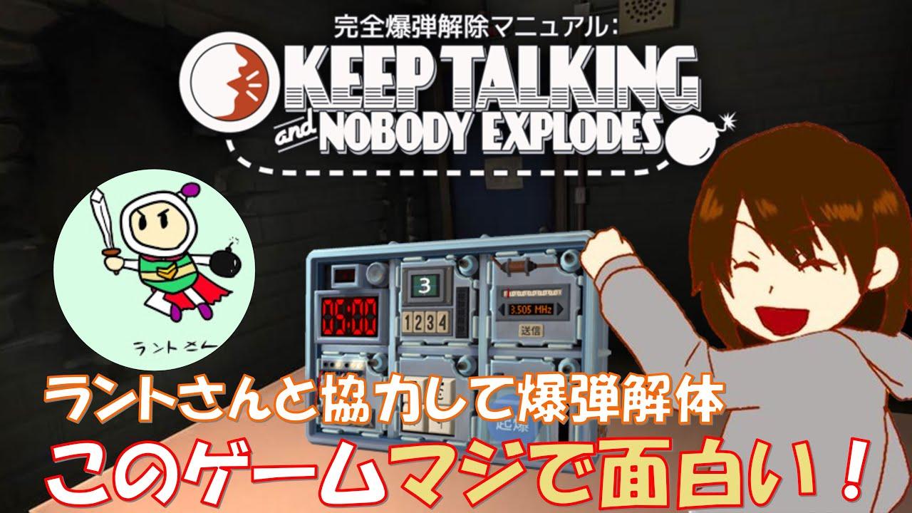 解除 完全 マニュアル 爆弾