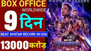 Box Office Collection Of Avengers Endgame, Avengers Endgame Worldwide Collection, AVENGERS 4 Record