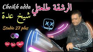 jdid cheikh adda-2021-🔥Racheka Tal3etli🔥شيخ عدة و الجديد 🇲🇦🇩🇿رشقة طلعتلي♥️⛔😱😱