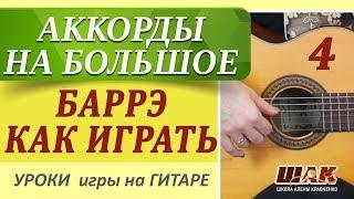 4. Уроки гитары для начинающих. Вычисляем аккорды по всему грифу