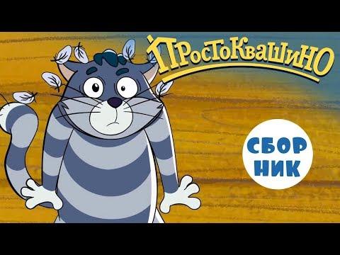 Простоквашино - Все Новые Серии - Сборник - Союзмультфильм 2018