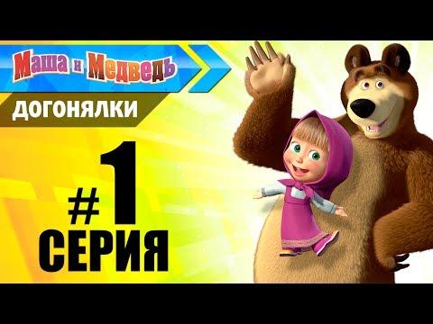 Прохождение Маша и медведь Догонялки #1 Лови бабочку