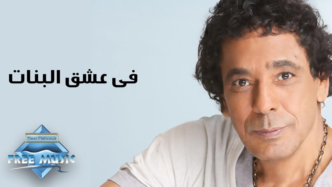 mohamed-mounir-fi-ishk-el-banat-free-music-nasr-mahrous
