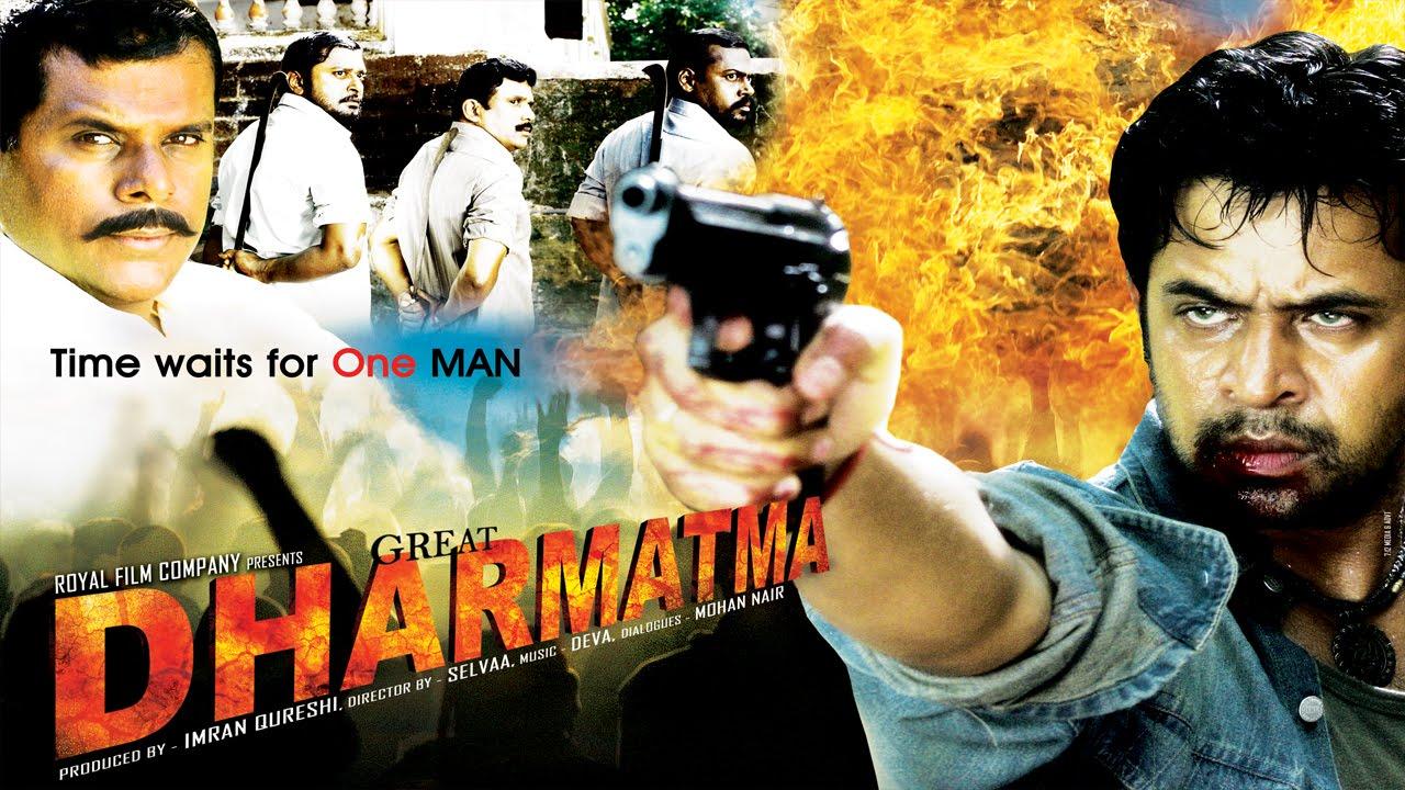 The Great Dharmatma - (2016) - Dubbed Hindi Movies 2016 Full Movie HD l  Arjun Jyothika - YouTube