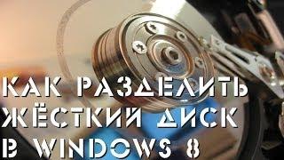 Как разделить жёсткий диск в windows 8(, 2014-01-10T04:38:20.000Z)