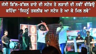 Jassi gill babbal rai fight on stage | latest video | dainik savera